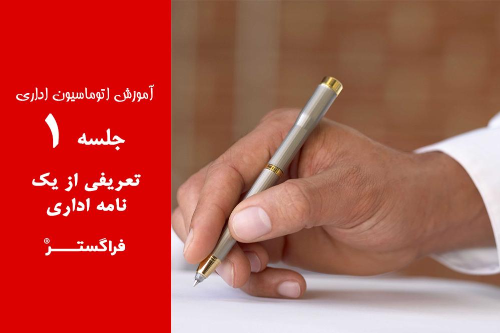 جلسه اول   نامه اداری چیست و دارای چه خصوصیاتی می باشد؟