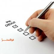 قبل از شروع پروژه BPMS چه اقداماتی باید انجام دهید؟