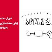 آشنایی با BPMN