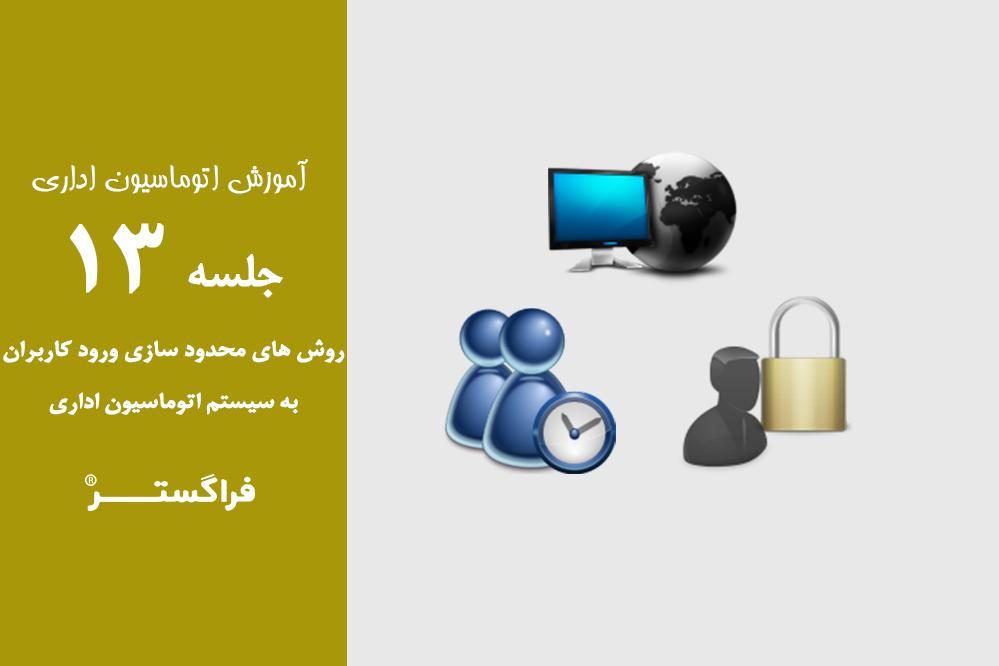 جلسه سیزدهم | روشهای محدود سازی ورود کاربران به سیستم اتوماسیون اداری