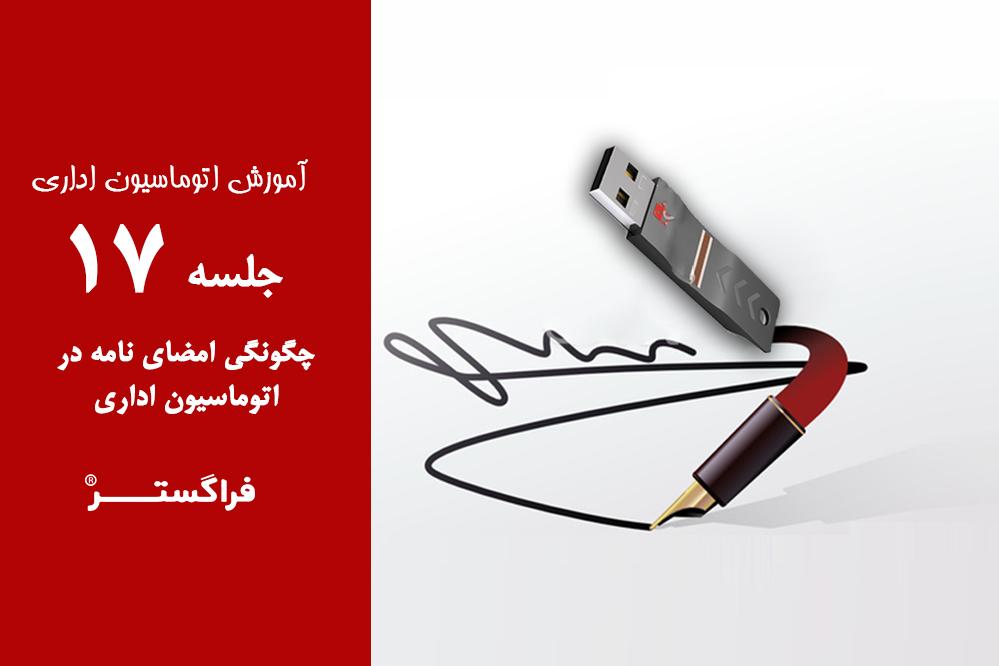 در اتوماسیون اداری امضای نامهها چگونه انجام میشود؟