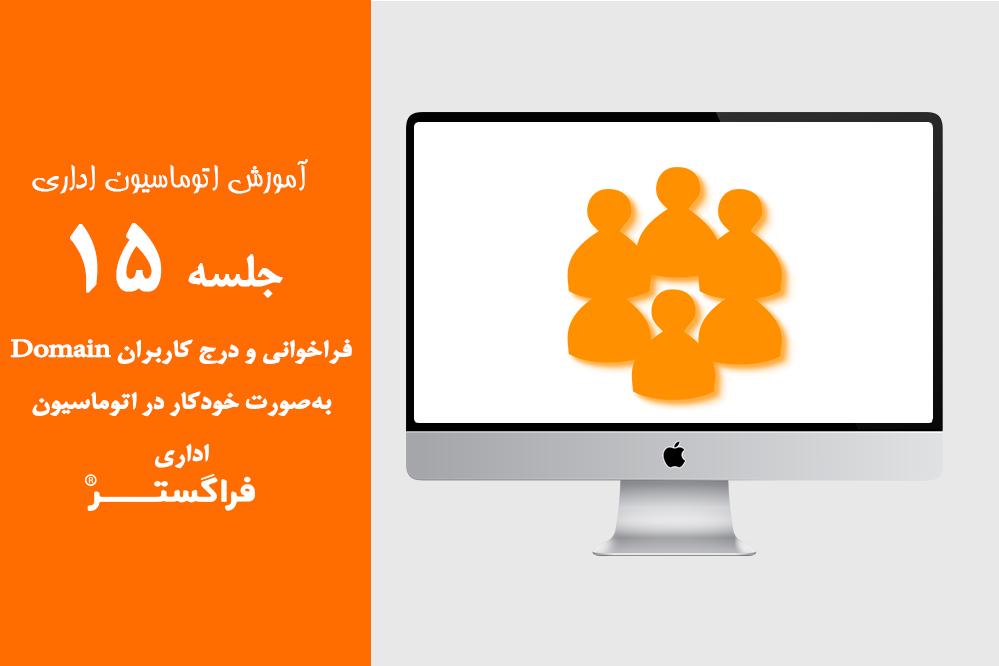 جلسه پانزدهم | فراخوانی و درج کاربران Domain بهصورت خودکار در اتوماسیون اداری