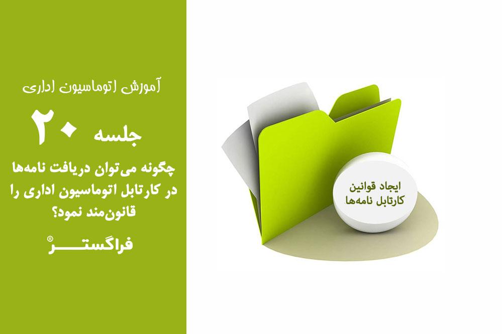 جلسه بیستم | به چه ترتیبی میتوان دریافت نامهها در کارتابل اتوماسیون اداری را قانونمند نمود؟