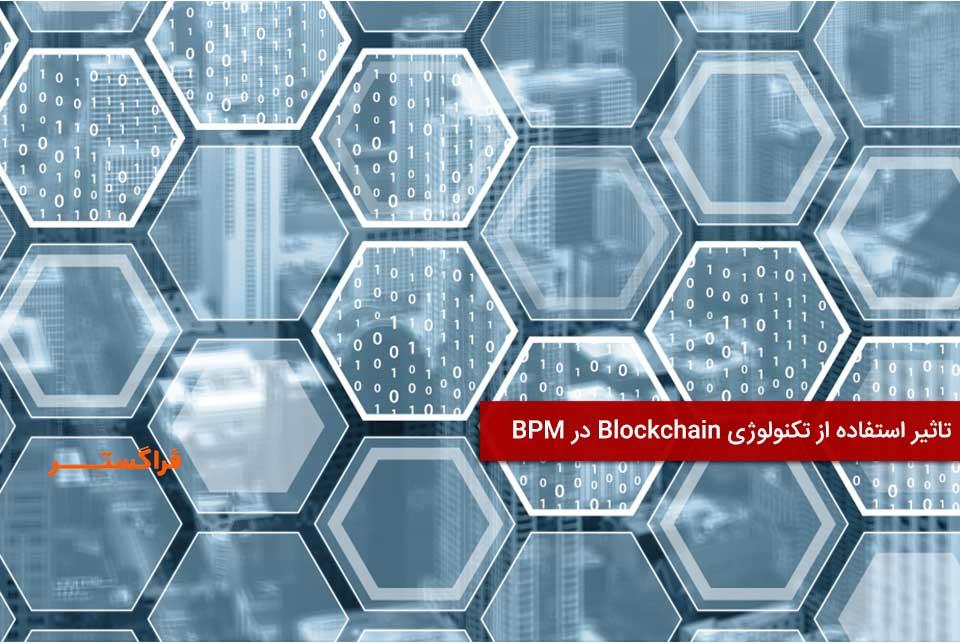 تاثیر Blockchain در BPM