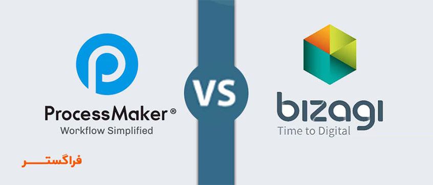 bizagi بهتر است یا processmaker